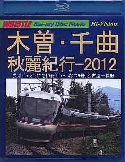 木曽・千曲秋麗紀行-2012 ブルーレイ版