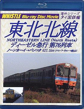 【タイ】東北北線 ディーゼル急行 第76列車 ノーンカーイ→バンコク ブルーレイ版