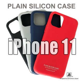 PLAIN SILICON CASE for iPhone11