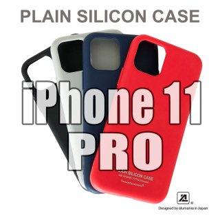 <img class='new_mark_img1' src='https://img.shop-pro.jp/img/new/icons1.gif' style='border:none;display:inline;margin:0px;padding:0px;width:auto;' />PLAIN SILICON CASE for iPhone11 Pro