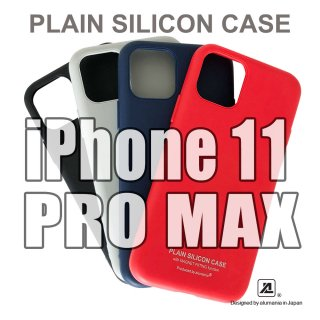 <img class='new_mark_img1' src='https://img.shop-pro.jp/img/new/icons1.gif' style='border:none;display:inline;margin:0px;padding:0px;width:auto;' />PLAIN SILICON CASE for iPhone11 Pro MAX