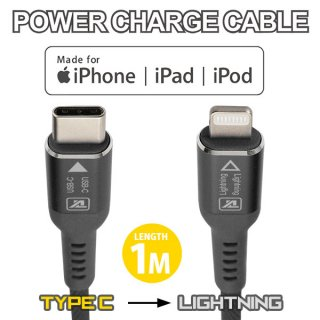 POWER CHARGE CABLE (Type-C → Lightning)PD対応MfiライトニングUSBケーブル