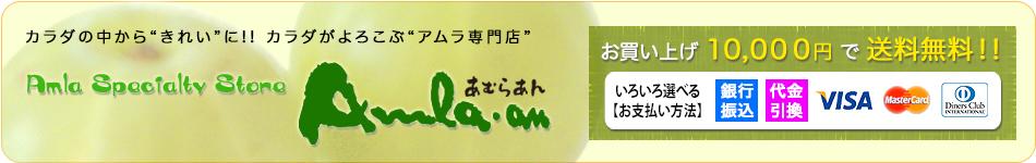 アムラ専門店 Amla-an(あむらあん)