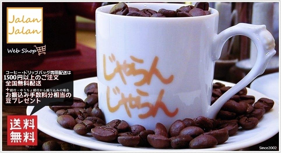 じゃらんじゃらん Coffee&More  毎日自家焙煎している珈琲豆とオーガニックやヘルシーな食品のセレクトショップ