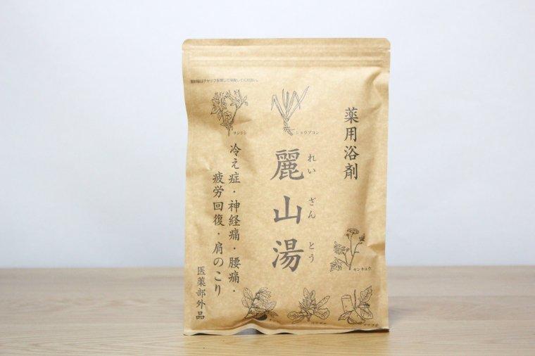 麗山湯(入浴剤)