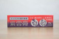 紫雲膏 20g