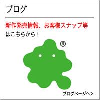 "<a href=""https://ameblo.jp/rappa-webshop"">「RAPPA BLOG」</a><br>"