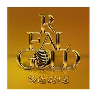 韻踏合組合/REAL GOLD