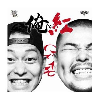 紅桜 & DJ KAJI/俺と紅