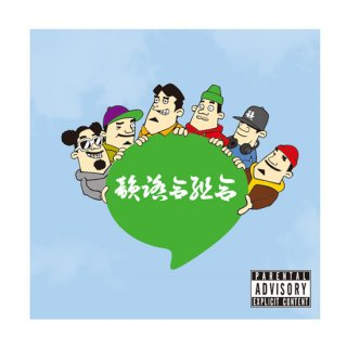韻踏合組合/太鼓盤 ~Mixed by DJ FRESH HUNTER~