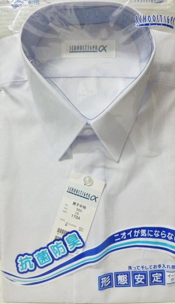学校ワイシャツ半袖A体 スクールタイガーα学生カッターシャツ半袖  /抗菌・防臭/形態安定/ノーアイロン