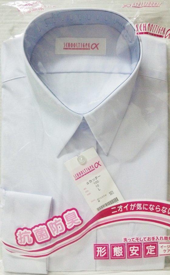 女子学生ワイシャツ長袖A体 スクールタイガーαスクールシャツ 長袖カッターシャツ /抗菌・防臭/形態安定/ノーアイロン