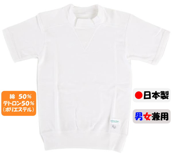 半袖体操服 丸首(白)ヨーク型 110A~140A 男女兼用半袖体操着 [日本製]