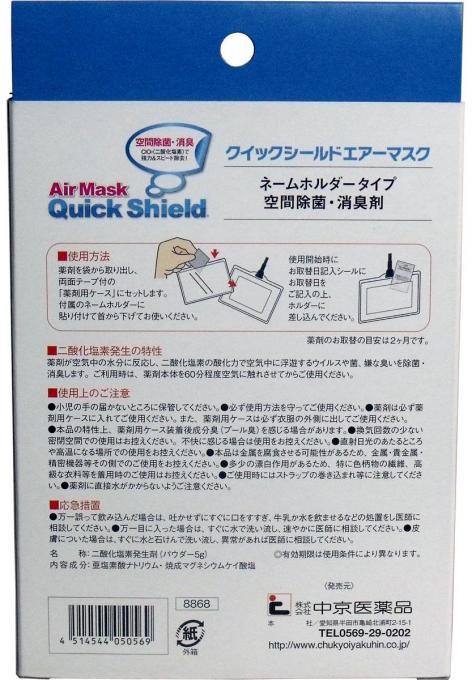 空間 除 菌 首 から 下げる