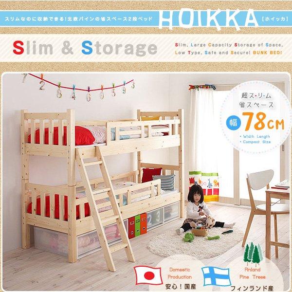 子供 二段ベッド 2段ベッド 北欧風 コンパクト