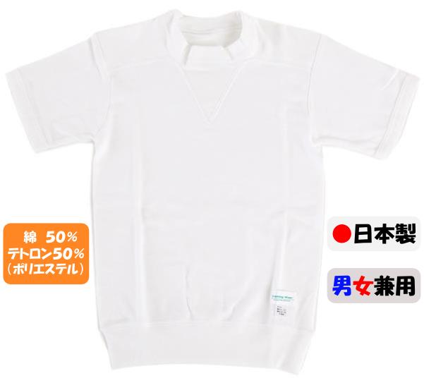 半袖体操服 丸首(白)ヨーク型 150A~L 男女兼用半袖体操着[日本製]