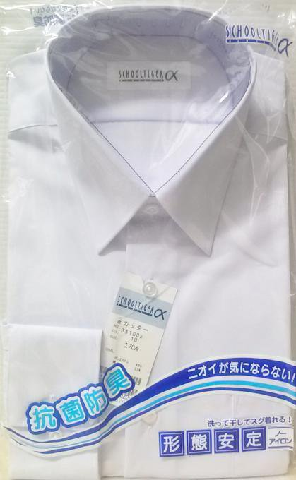 学校ワイシャツ長袖E体(B体)  スクールタイガーαスクールシャツ /抗菌・防臭/形態安定/ノーアイロン