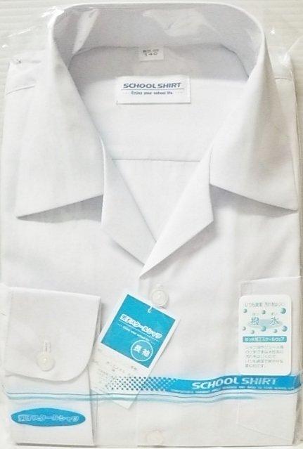 学生服開襟シャツ長袖B体 左胸ポケット長袖オープンシャツ【撥水加工】