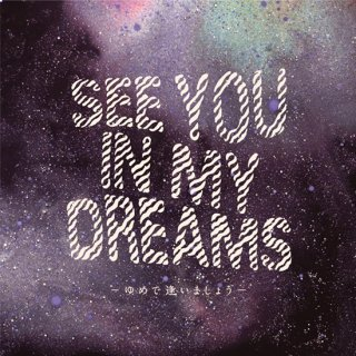 "7inch ""asuka ando "" ゆめで逢いましょう〜see you in my dreams〜 / ""内田直之 ""Cosmic Lovers Dub"
