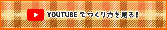 YOUTUBEでつくり方を見る!