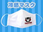 くまモンのクール冷感マスク
