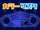 くまモンのカラーマスク