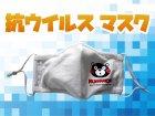 くまモンの抗ウイルスマスク