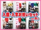 【数量限定】くまモンの入園・入学お祝いセット