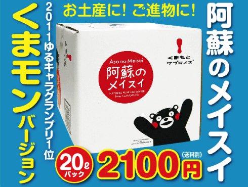 阿蘇のメイスイ - くまモンバージョン 20L  ビニールパック(蛇口付)