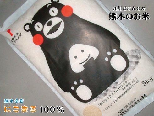 米久 - 九州どまんなか 熊本のお米 にこまる