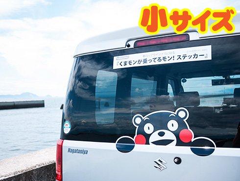 くまモンのカーステッカー 顔(旧・くまモンが乗ってるモン!ステッカー)