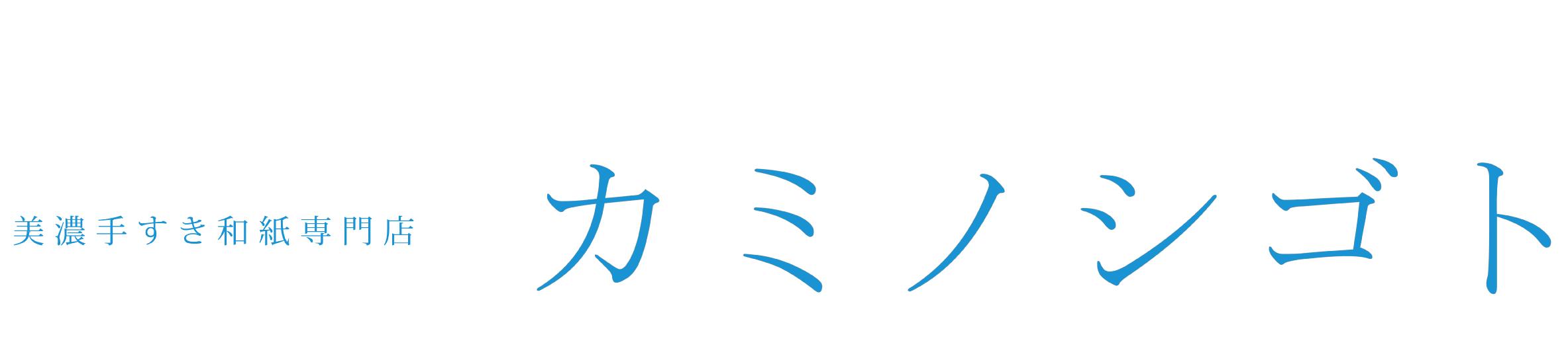 「カミノシゴト」美濃手すき和紙を素材とした美濃和紙の店、MINO WASHI