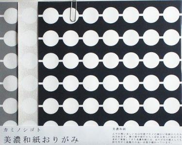 美濃和紙 おりがみ #10 団子 BWG