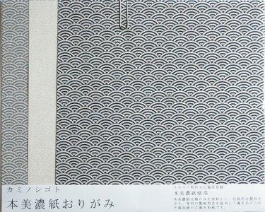 本美濃紙 おりがみ #51 四海波 BWG
