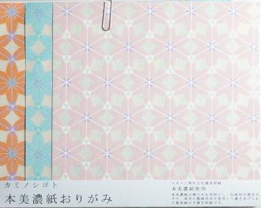 本美濃紙 おりがみ #64 松
