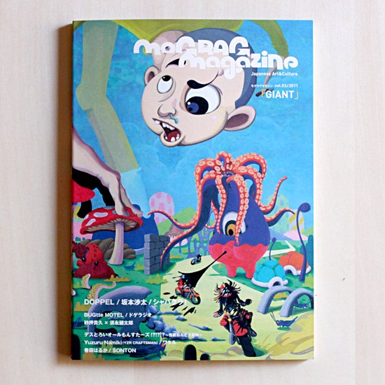 mograg magazine vol,03