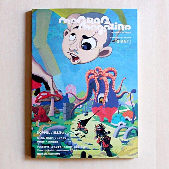 mograg magazine vol,03