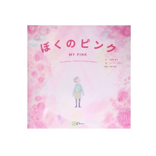 Book - MY PINK