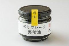 のりフレーク(菜種油)