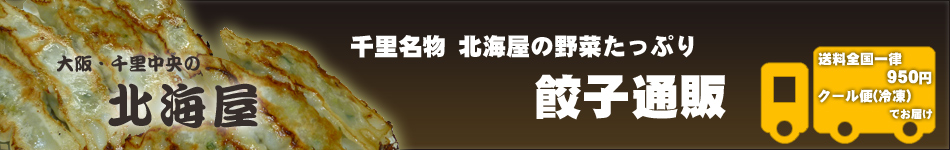 大阪・千里名物 北海屋の餃子通販ショップ