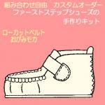 カスタムオーダー ベルト式 おがみモカ(ベルト式シック&カジュアル)