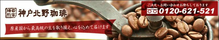 美味しい本格派コーヒー豆の通販、お歳暮贈り物なら神戸北野珈琲