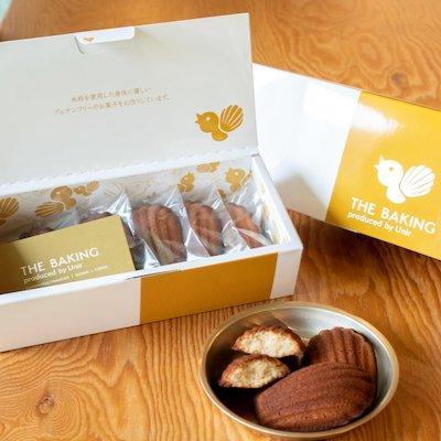 米粉のフィナンシェ(プレーン・レモン・きな粉) 箱入り|イメージ