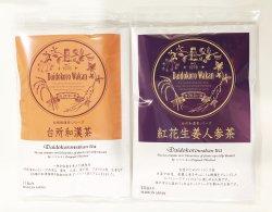 台所和漢茶&紅花生姜人参茶14包セット