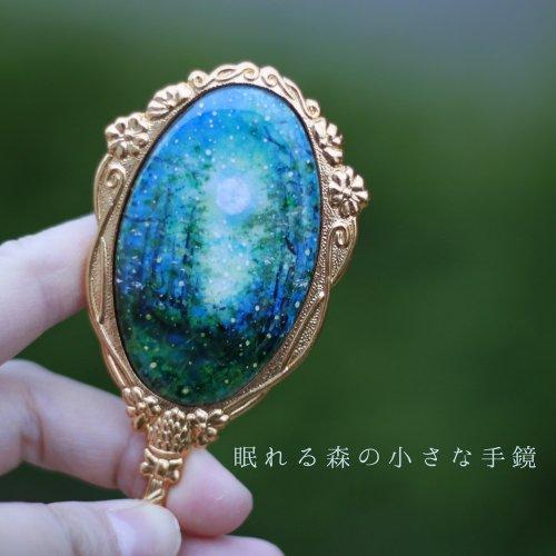 眠れる森の小さな手鏡