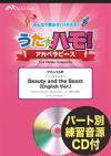 Beauty and the Beast(English Ver.)〔アカペラ5声〕