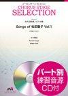 Songs of 松田聖子 Vol.1〔女声合唱〕