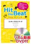 【リズム動画DVD付】ミッキーマウス・マーチ〔導入編〕