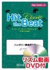 【リズム動画DVD付】ハンガリー舞曲第5番〔世界の名曲選・上級〕