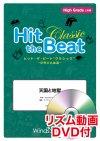 【リズム動画DVD付】天国と地獄〔世界の名曲選・上級〕